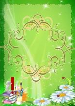 зелені (2)